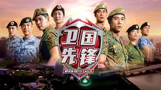When Duty Calls, MediaCorp's Channel 8